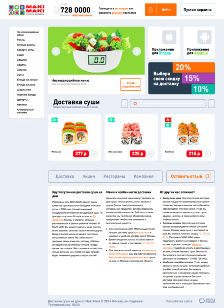 Сайт для сети ресторанов японской кухни Maki Maki