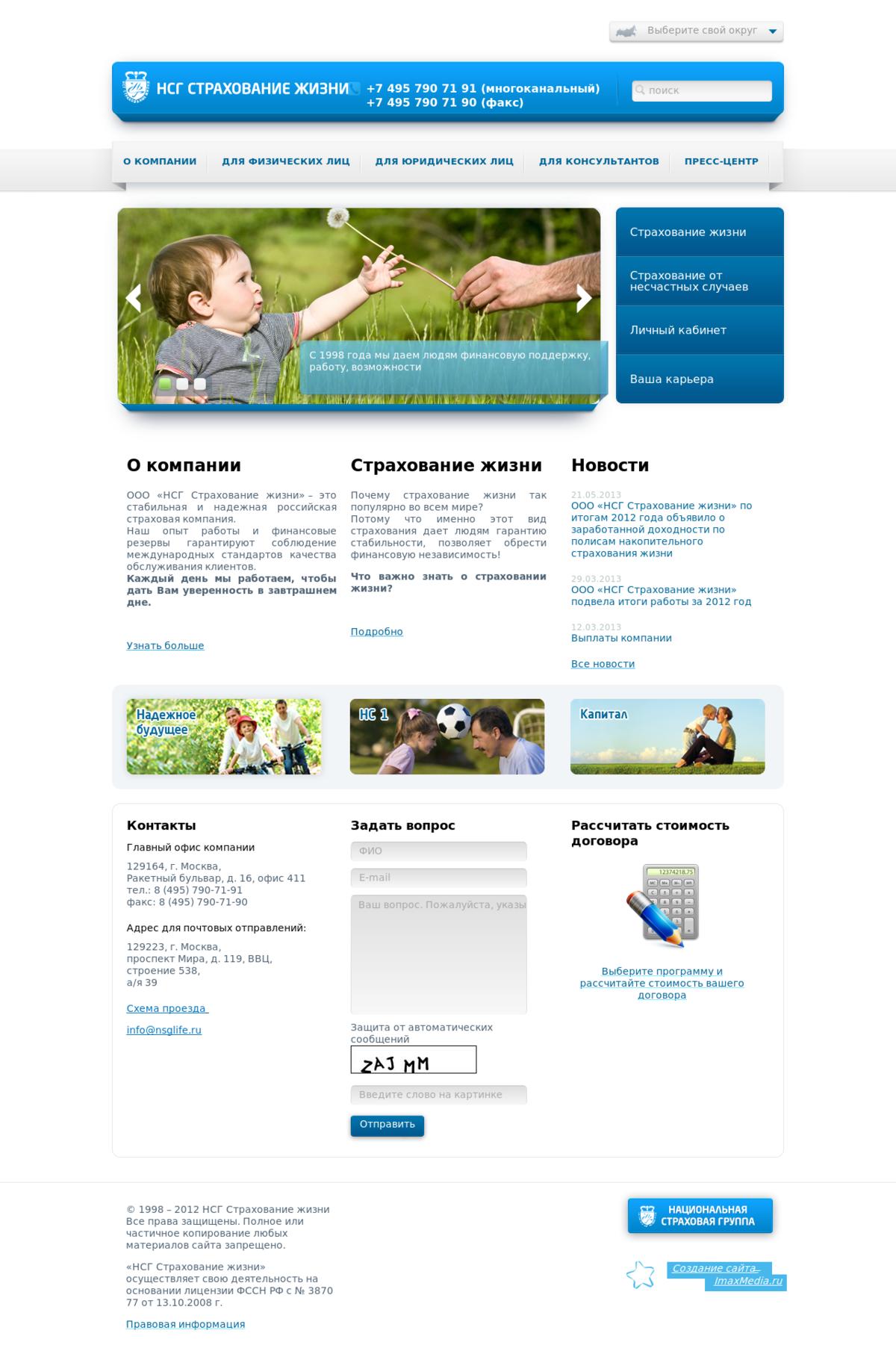 НСГ Страхование жизни / Проект компании Аймакс Медиа Групп
