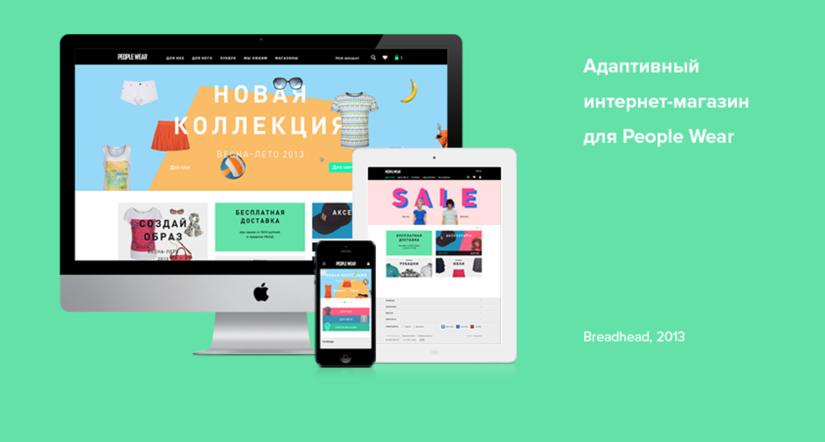 Адаптивный интернет-магазин для People Wear / Проект компании Breadhead