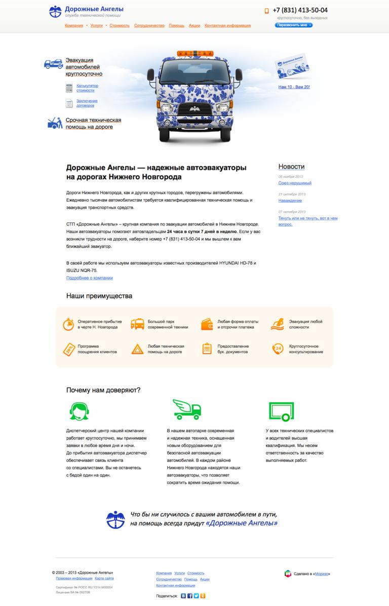 Сайт службы технической помощи «Дорожные ангелы»