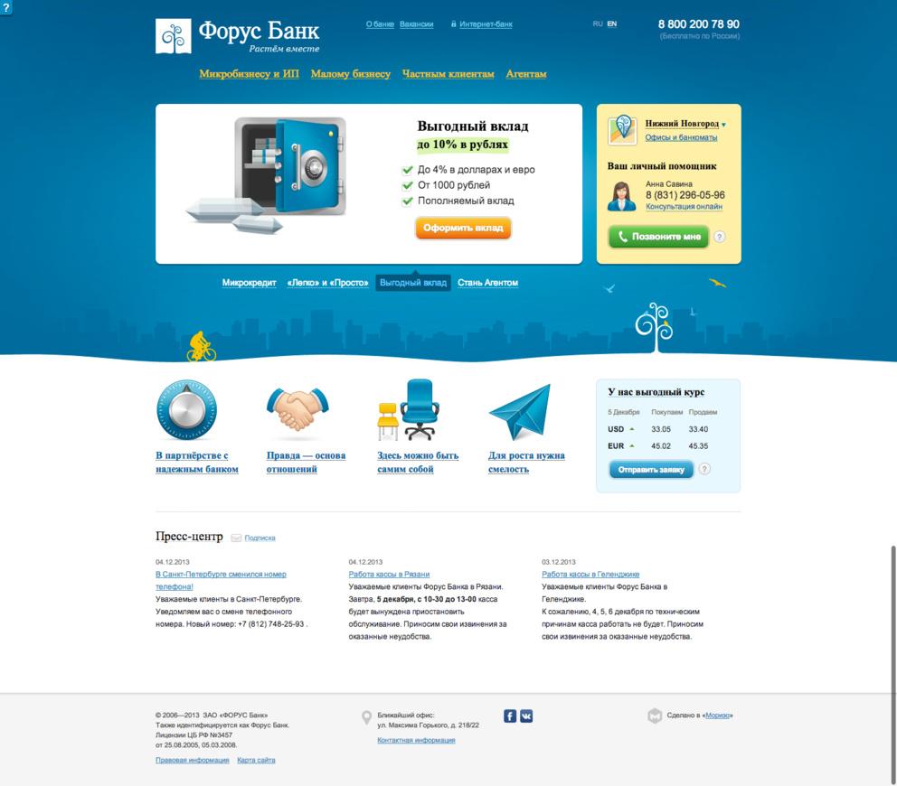 Корпоративный сайт «ФОРУС банка» / Проект компании Моризо