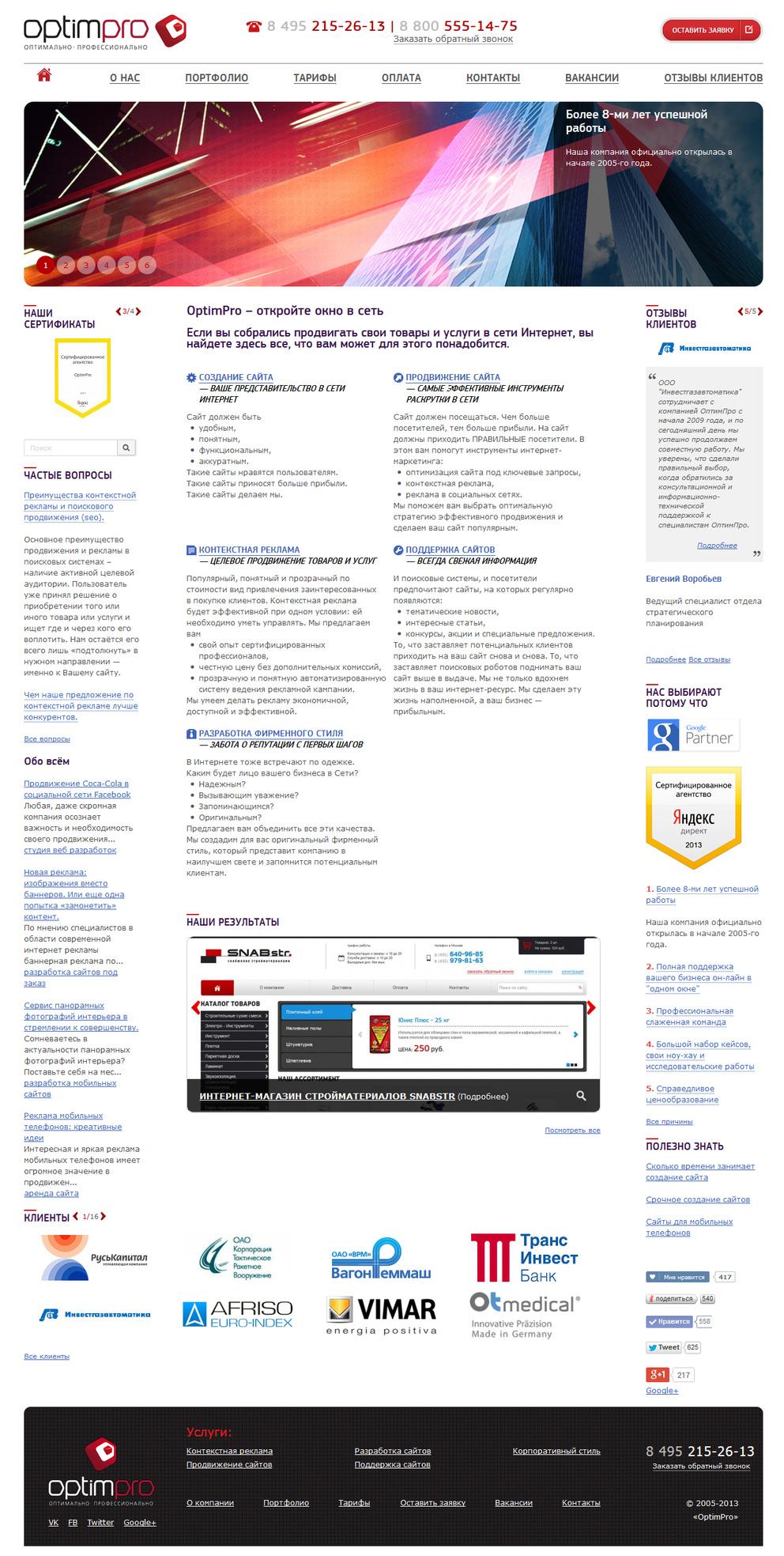 Корпоративный сайт OptimPro.ru / Проект компании OptimPro