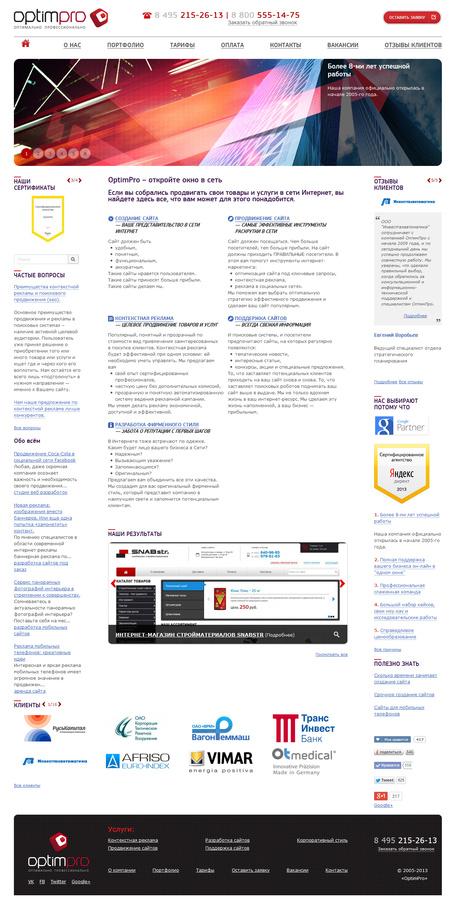 Корпоративный сайт OptimPro.ru
