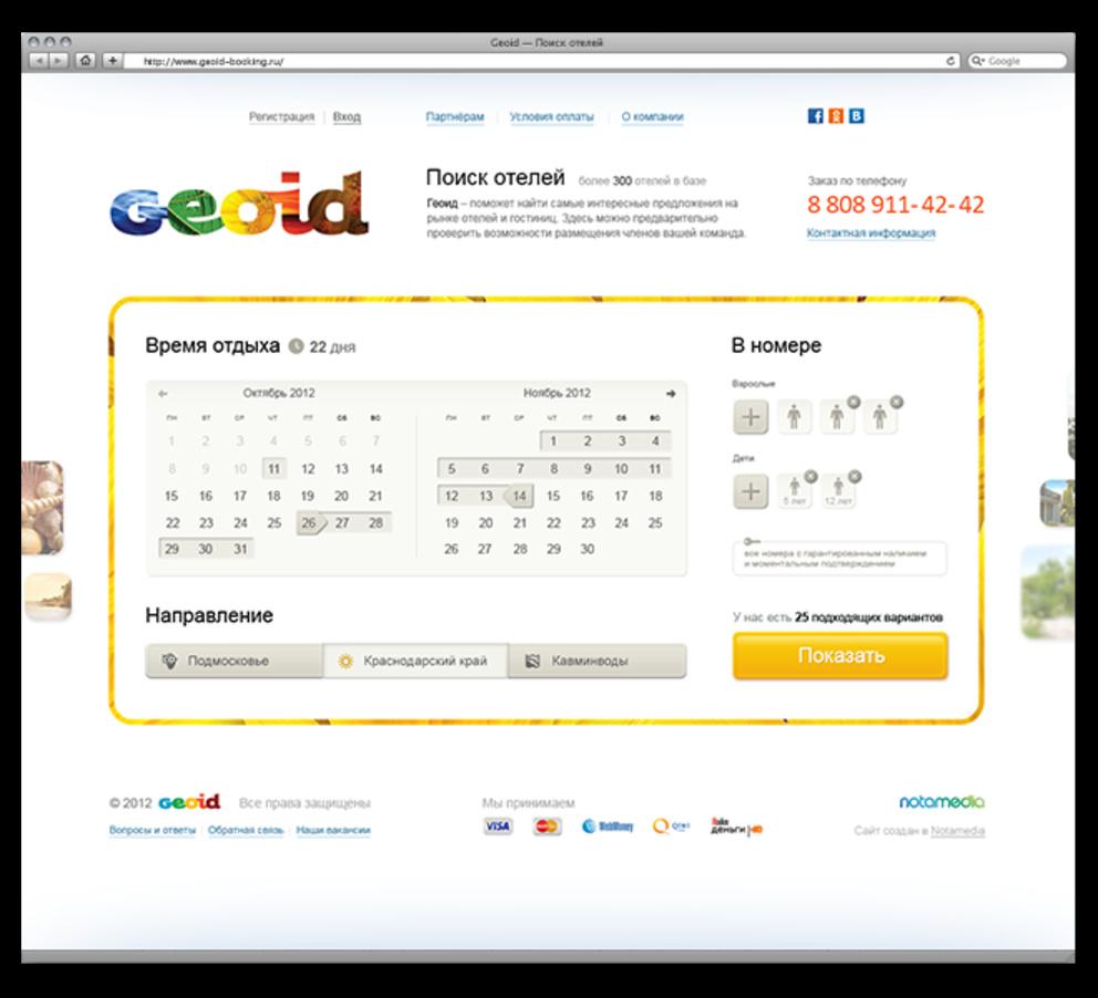 Geoid — поиск отелей / Проект компании Notamedia