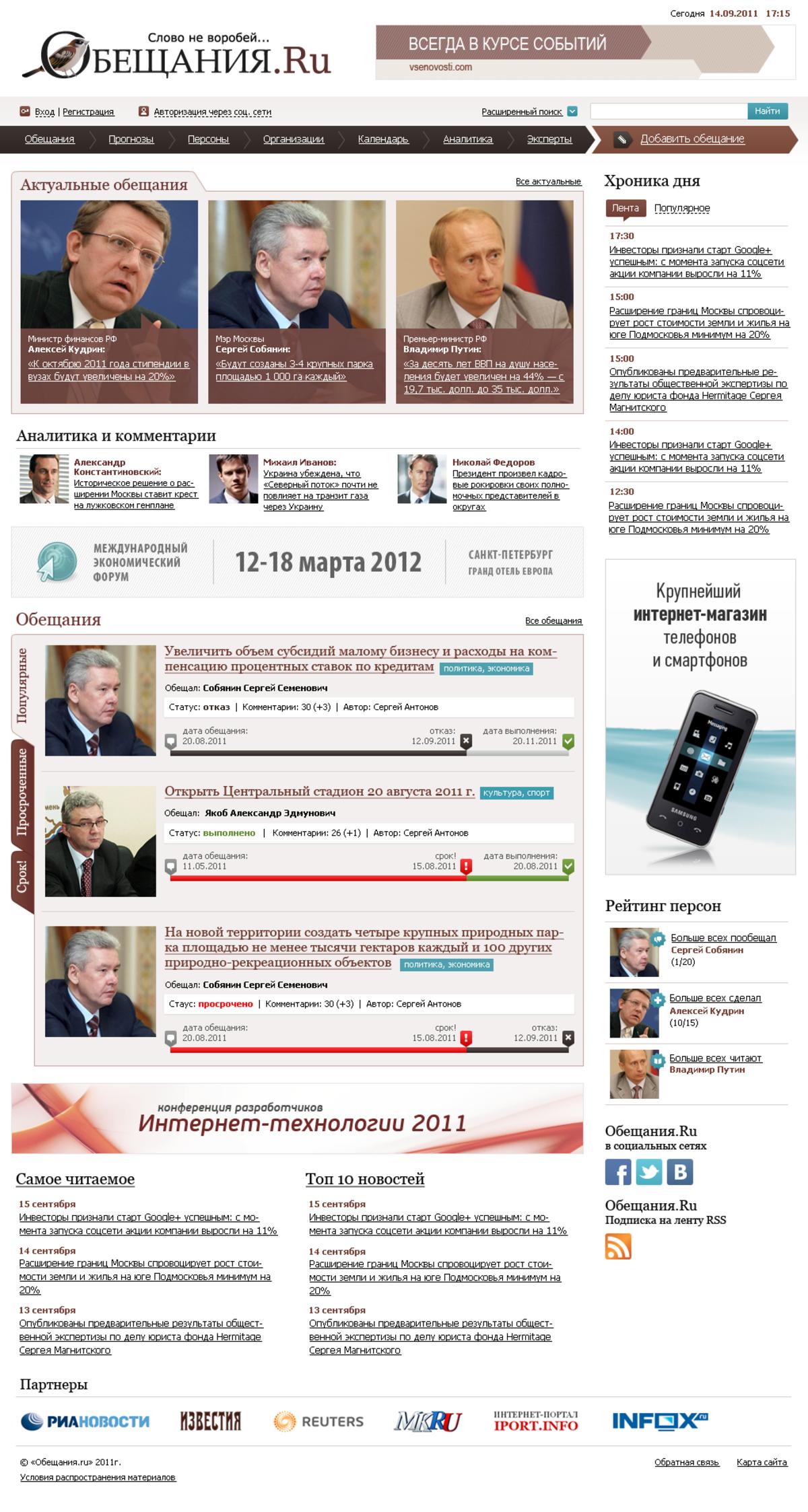 Сайт для стартап-проекта сервиса контроля обещаний «Обещания.Ru» / Проект компании ТриЛан