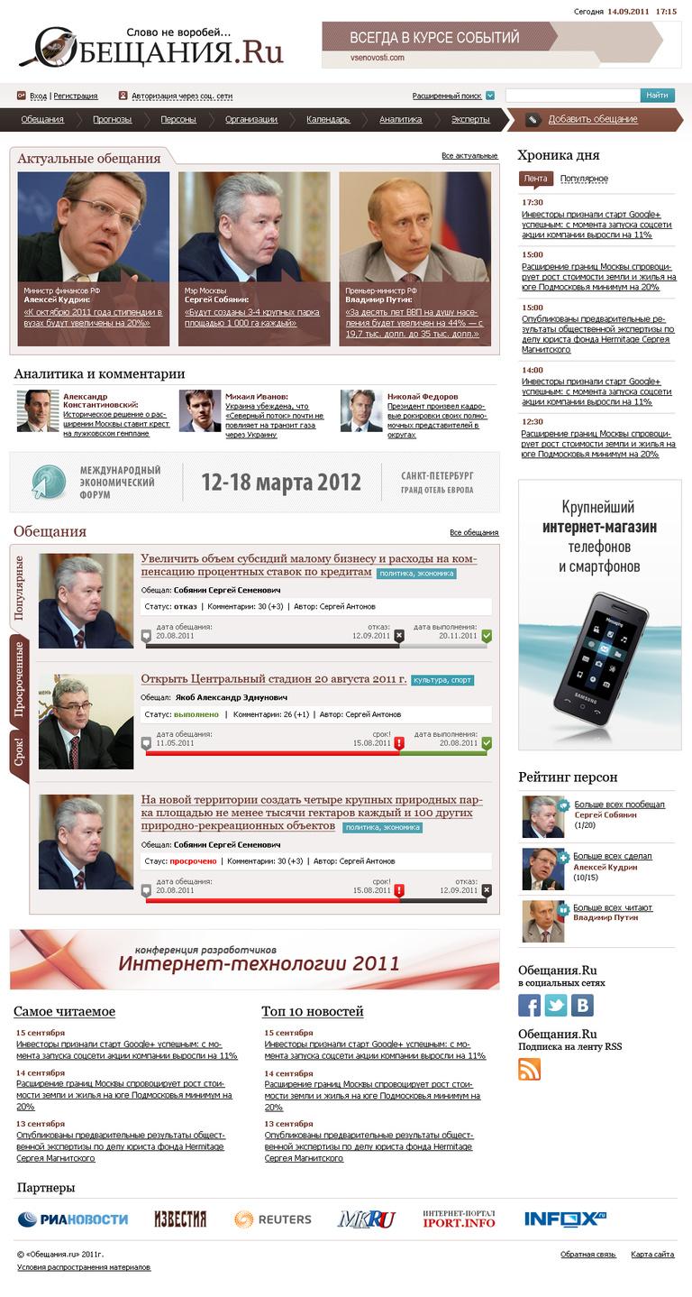 Сайт для стартап-проекта сервиса контроля обещаний «Обещания.Ru»