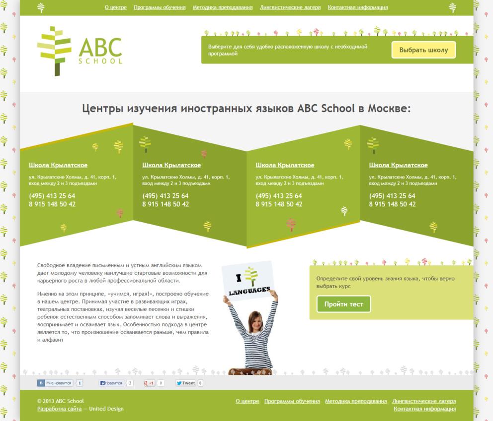 Центры изучения иностранных языков ABC School / Проект компании United Design