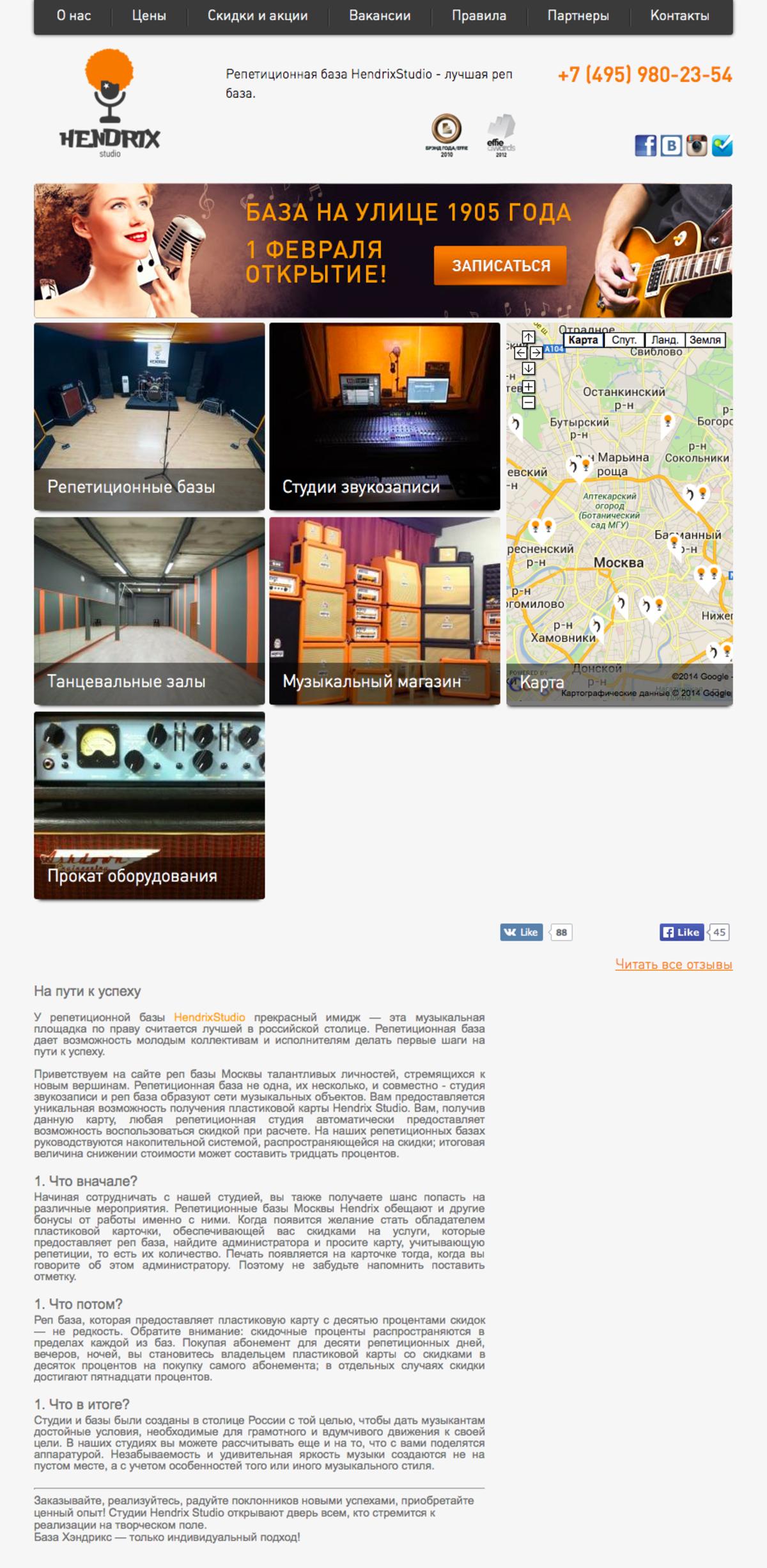 Сеть репетиционных баз и студий звукозаписи / Проект компании Бюро Погодаева