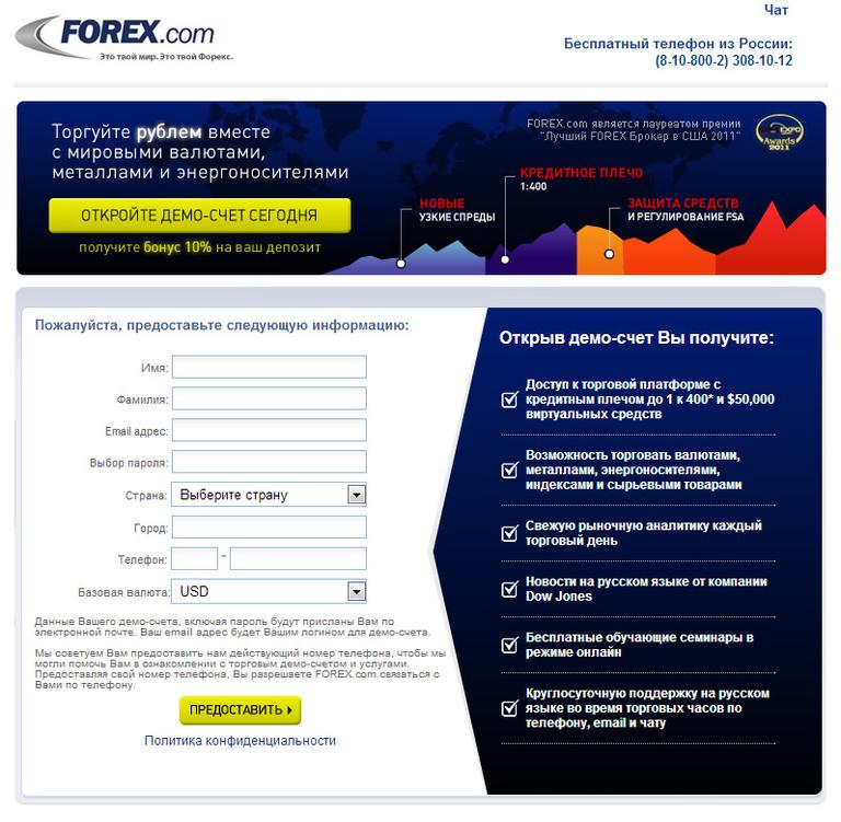 Страница приземления для Forex.com