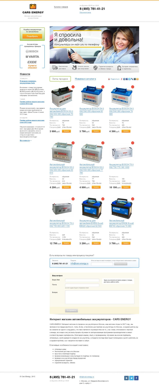 ИМ автомобильных аккумуляторов / Проект компании Интернет-Эксперт
