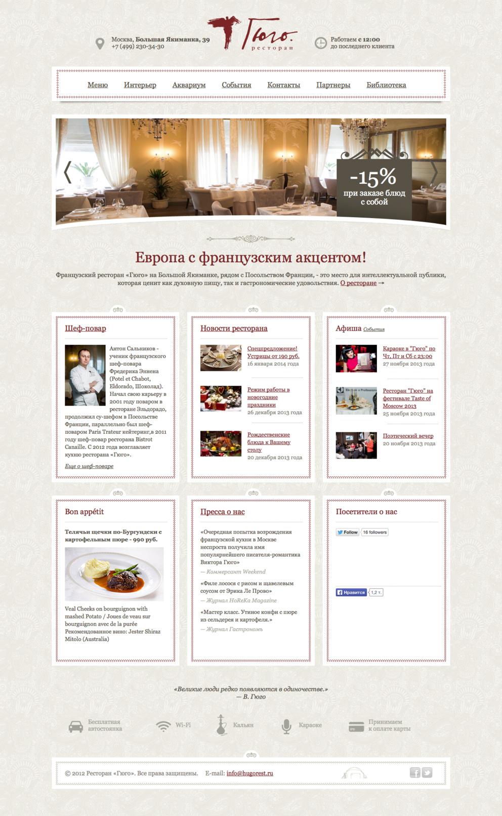 Сайт ресторана Гюго / Проект компании Digital360.ru