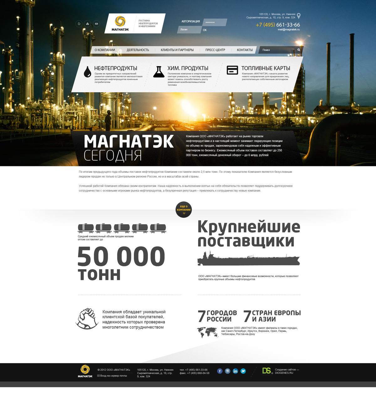 "Корпоративный проект компании ""Магнатэк"" / Проект компании Диогенес"