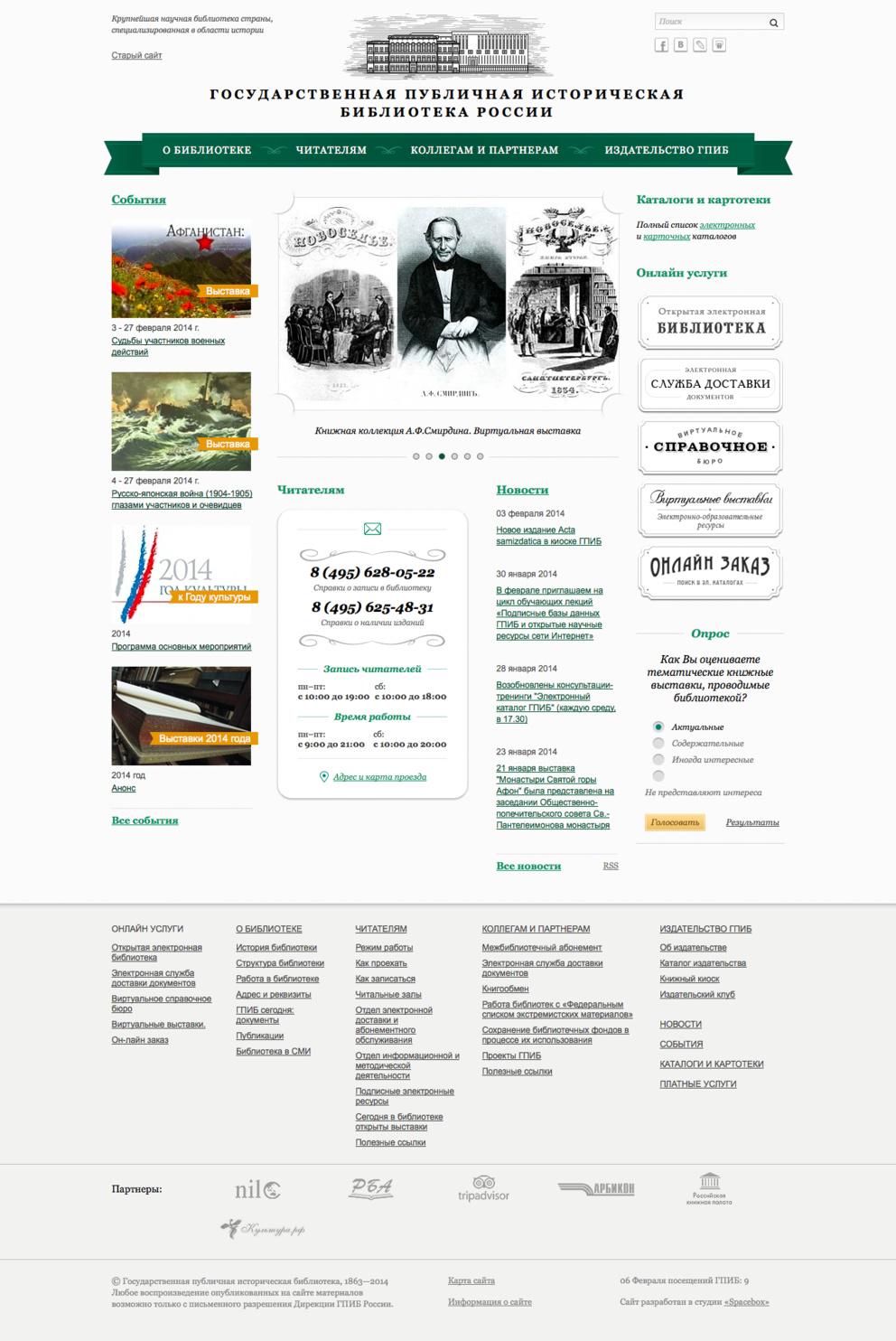Государственная публичная историческая библиотека России / Проект компании Spacebox