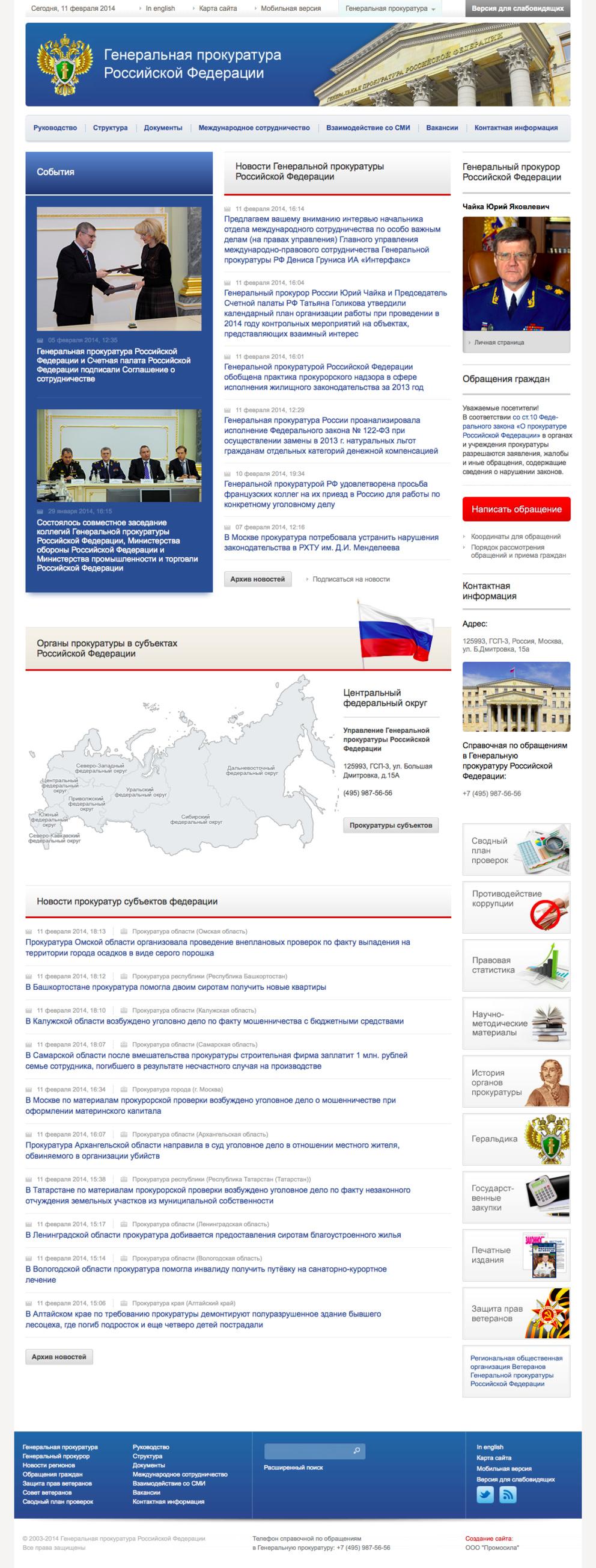 сайт Генеральной прокуратуры РФ / Проект компании Промосила