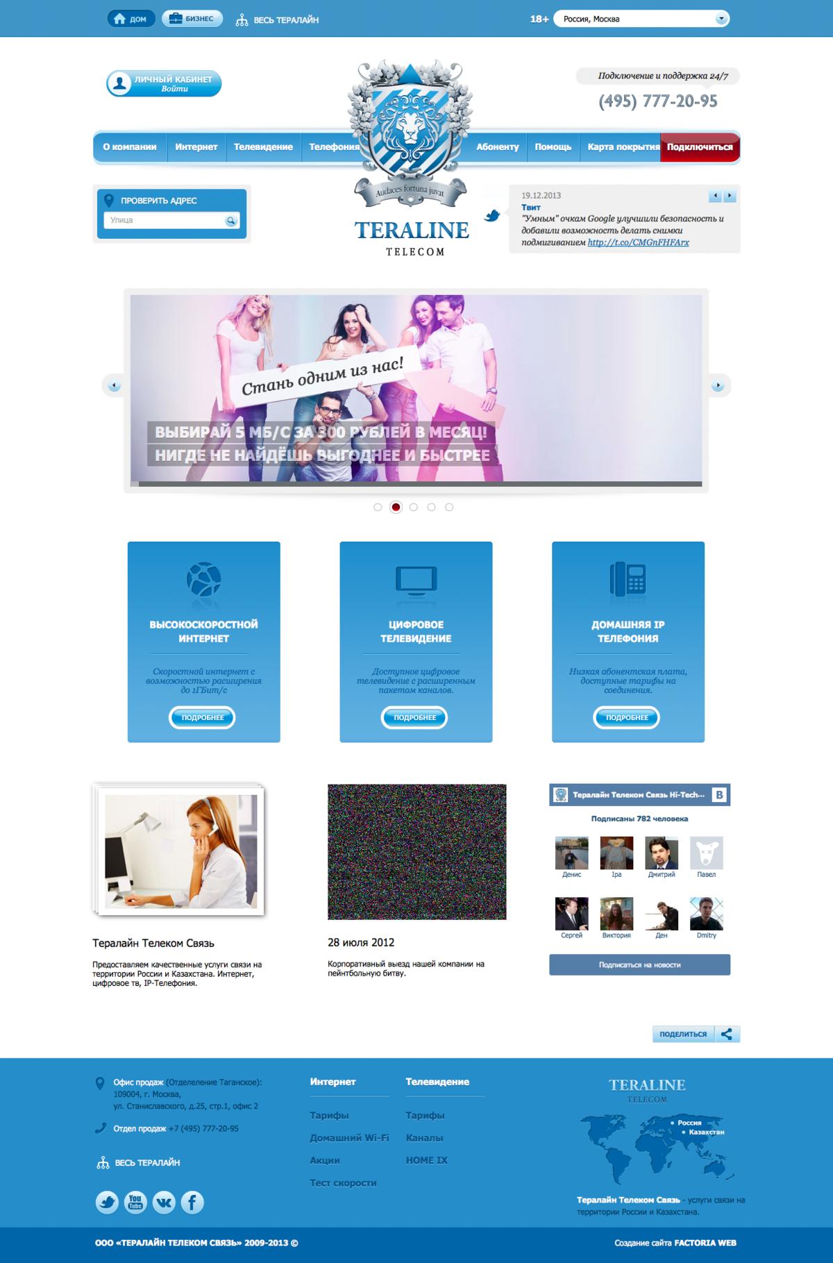 Корпоративный сайт телекоммуникационной компании / Проект компании Веб-студия FACTORIA WEB