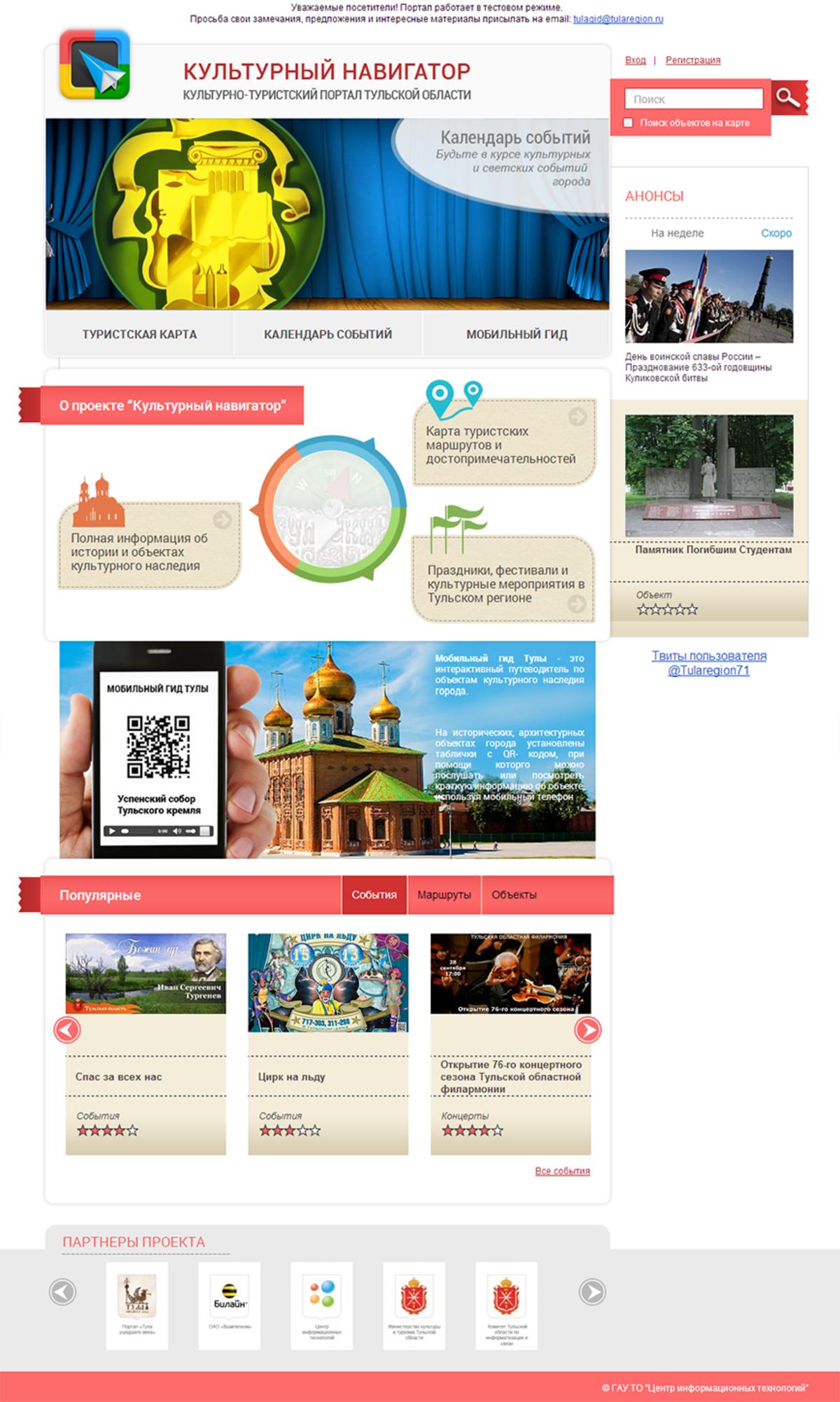 Разработка и поддержка портала «Культурно-туристский портал Тульской области» / Проект компании ARTWELL