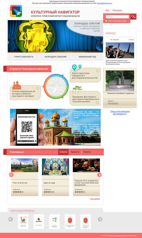 Разработка и поддержка портала «Культурно-туристский портал Тульской области»