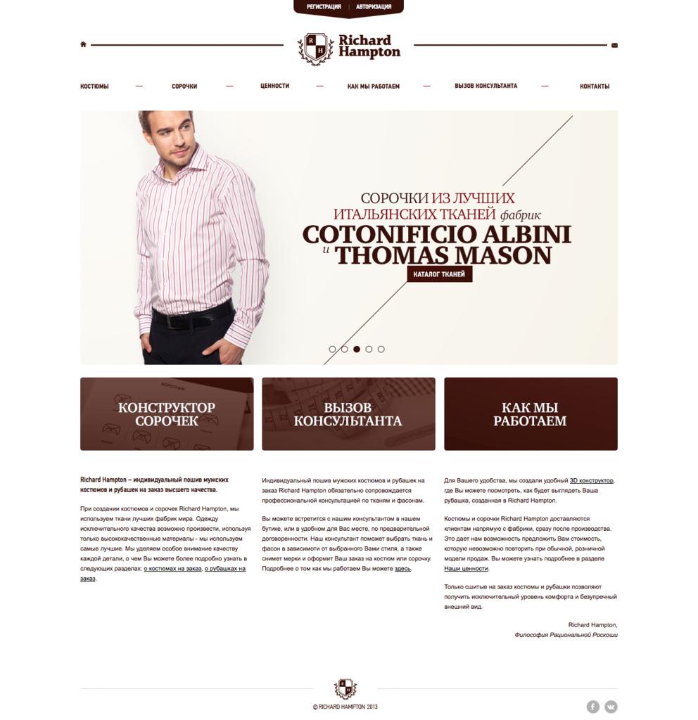 Richard Hampton - индивидуальный пошив мужских костюмов и рубашек на заказ высшего качества / Проект компании FIRSTEP