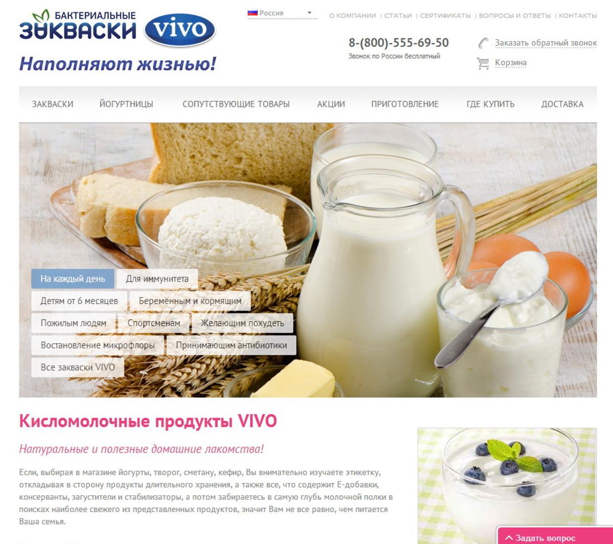 """Интернет-магазин бактериальных заквасок """"VIVO"""" / Проект компании Russian IT group"""