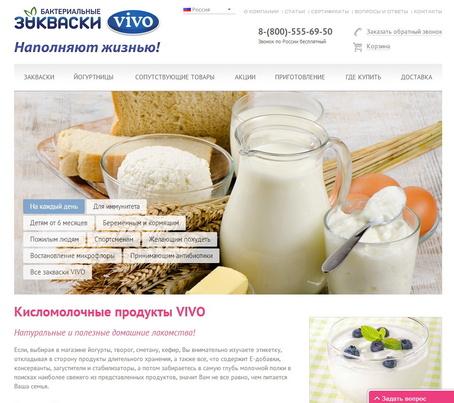 """Интернет-магазин бактериальных заквасок """"VIVO"""""""