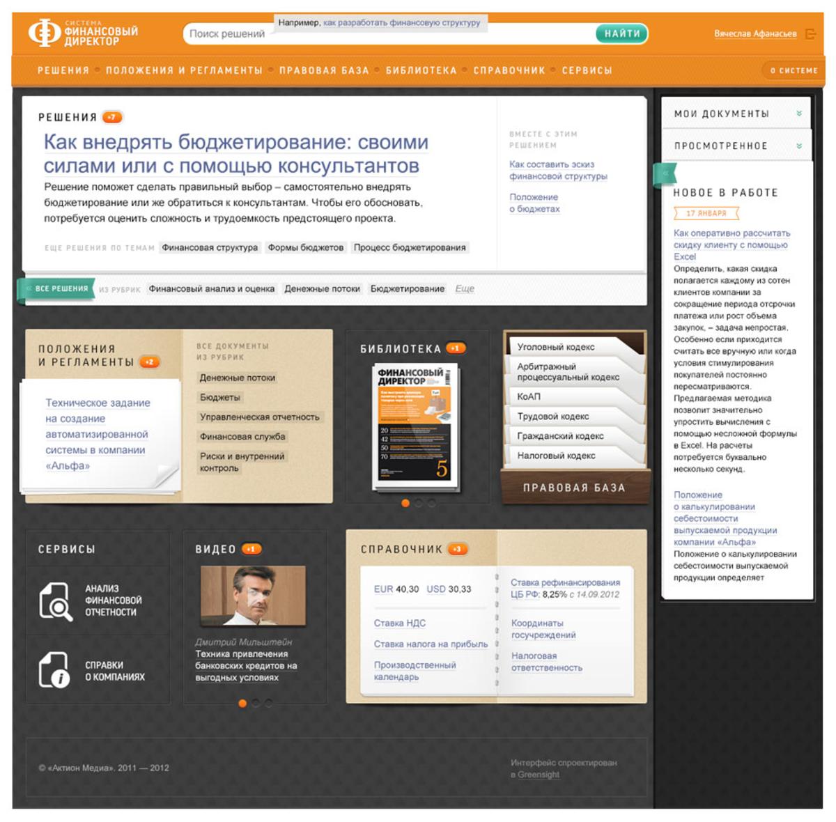 Интерфейс Системы Финансовый директор / Проект компании Greensight