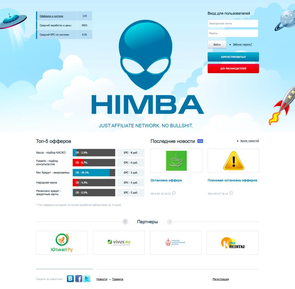 Партнерская сеть Himba.ru / Проект компании Polygant