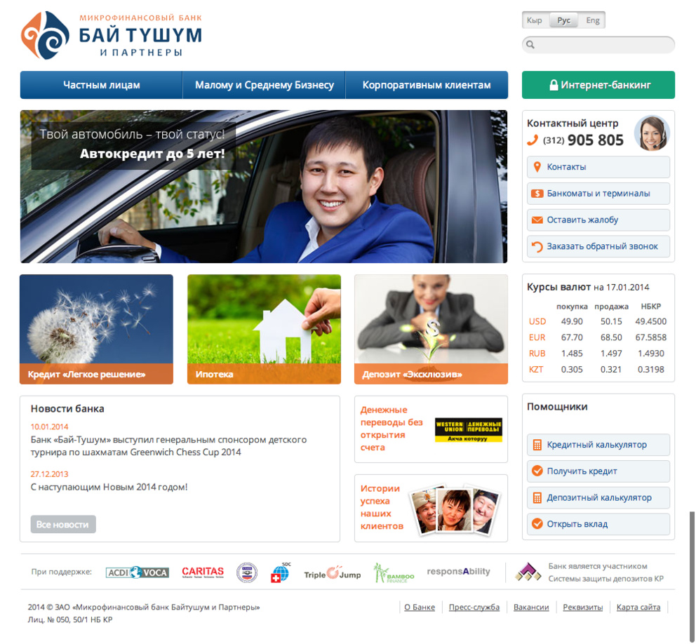 Банк Байтушум / Проект компании Михаил Агеев
