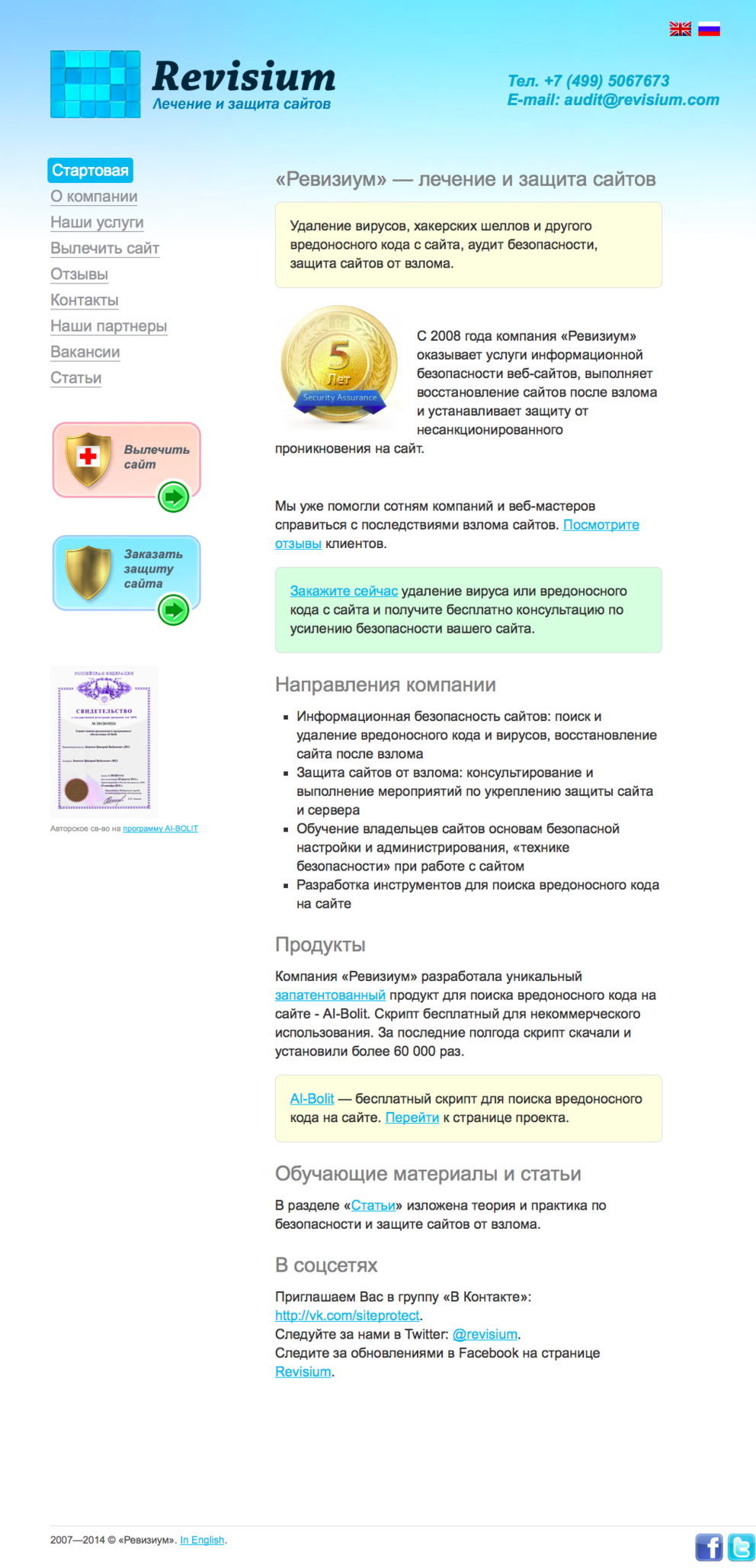 Ревизиум - лечение и защита сайтов от вирусов / Проект компании Revisium