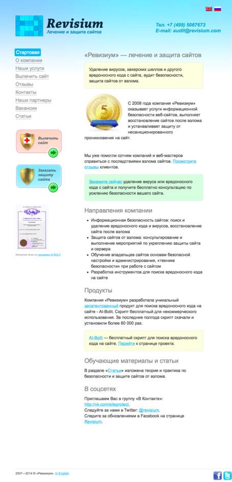 Ревизиум - лечение и защита сайтов от вирусов