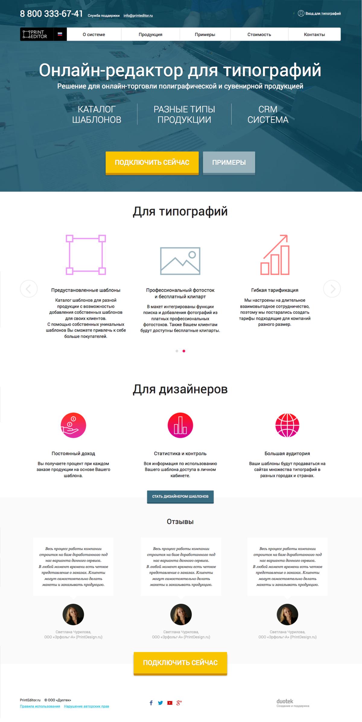 PrintEditor.ru / Проект компании Duotek