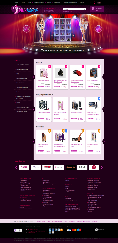 Любоffная лавка Pink Bunny / Проект компании Инкейс