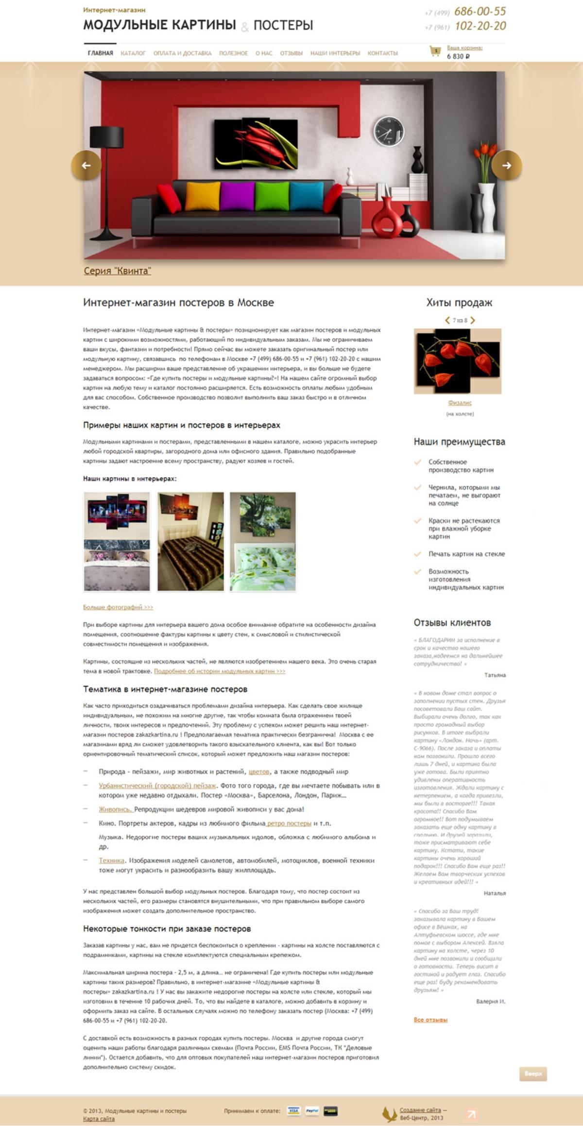 Интернет-магазин модульных картин и постеров / Проект компании Веб-Центр