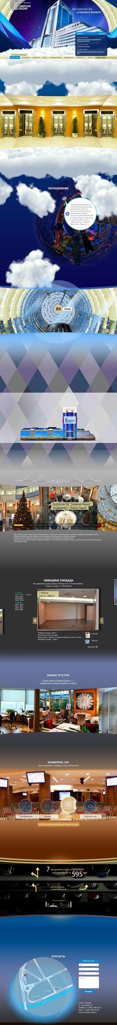 Сайт бизнес центра Северная Башня