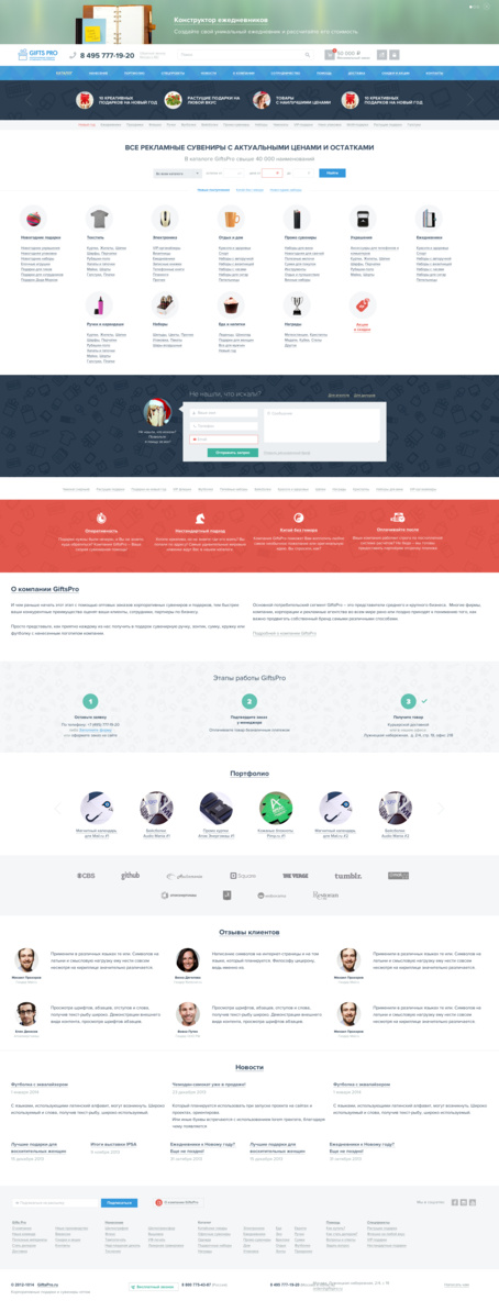 GiftsPro.ru — корпоративные подарки и сувениры оптом.