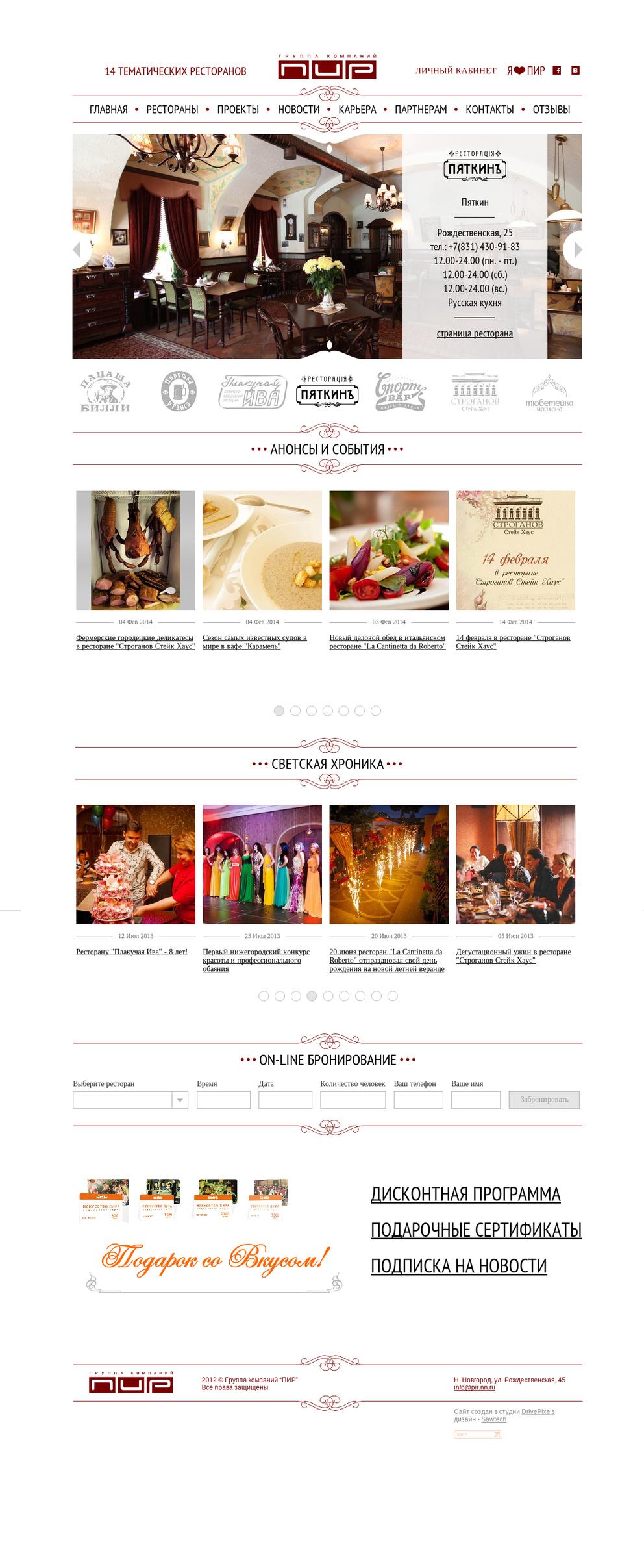 Сайт крупнейшей ресторанной сети Нижнего Новгорода ГК ПИР / Проект компании DrivePixels