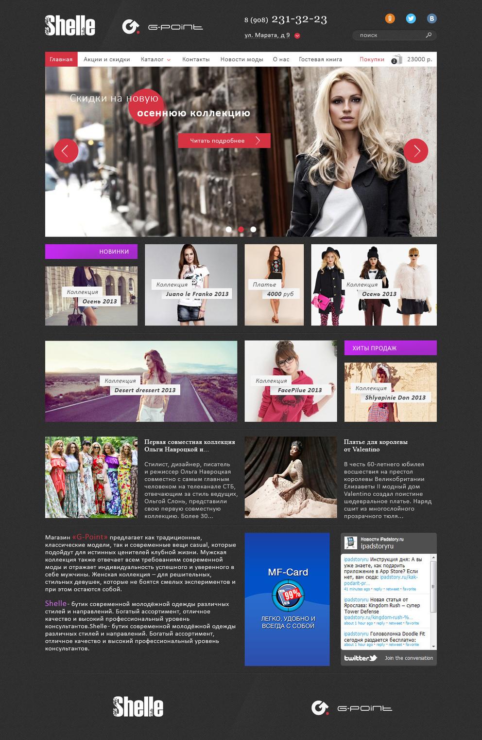 Shelle - интернет-каталог модной одежды / Проект компании ArtCell Group