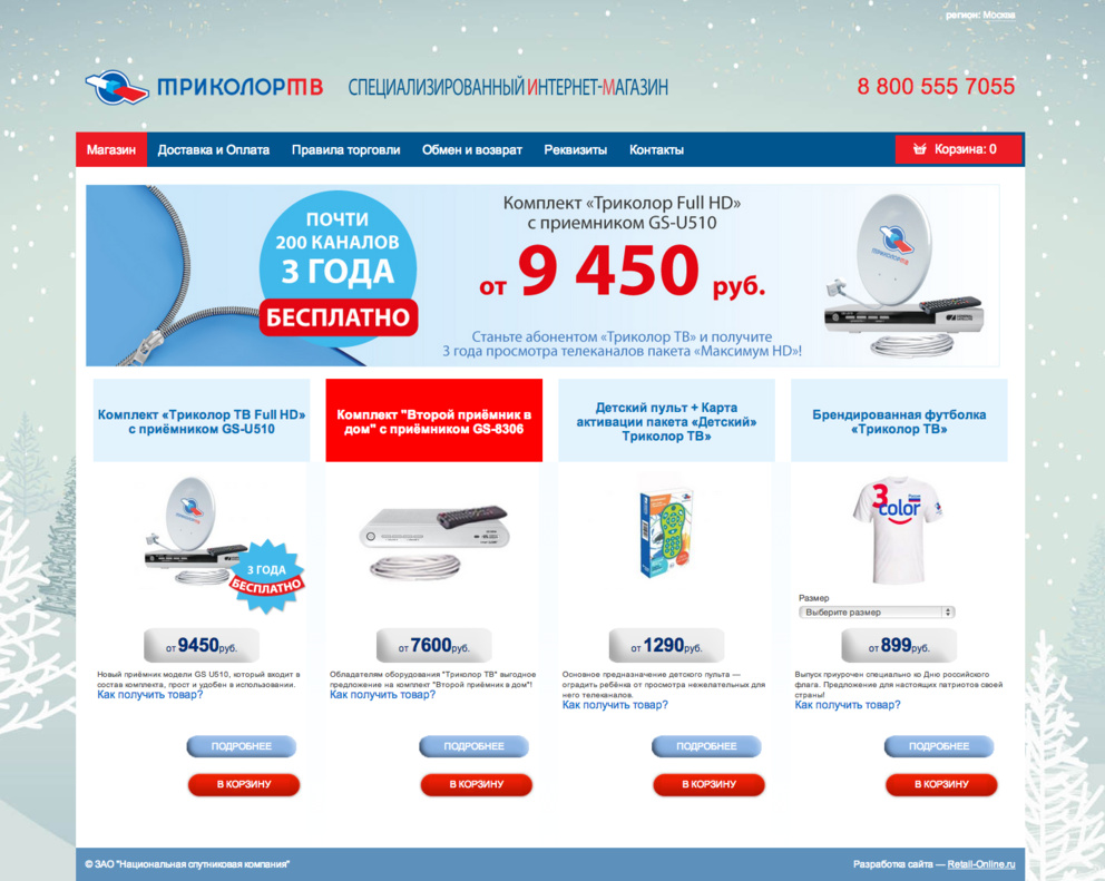 Интернет-магазин Триколор ТВ / Проект компании Retail Online