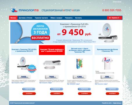 Интернет-магазин Триколор ТВ