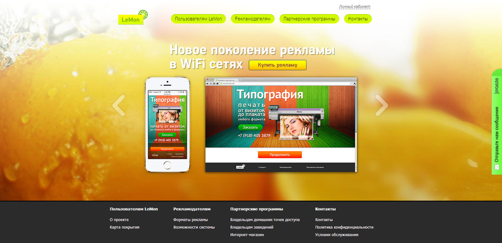 Новое поколение рекламы в WiFi сетях / Проект компании Delaweb