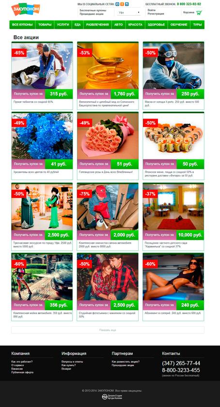 Сайт коллективных покупок Закупоном