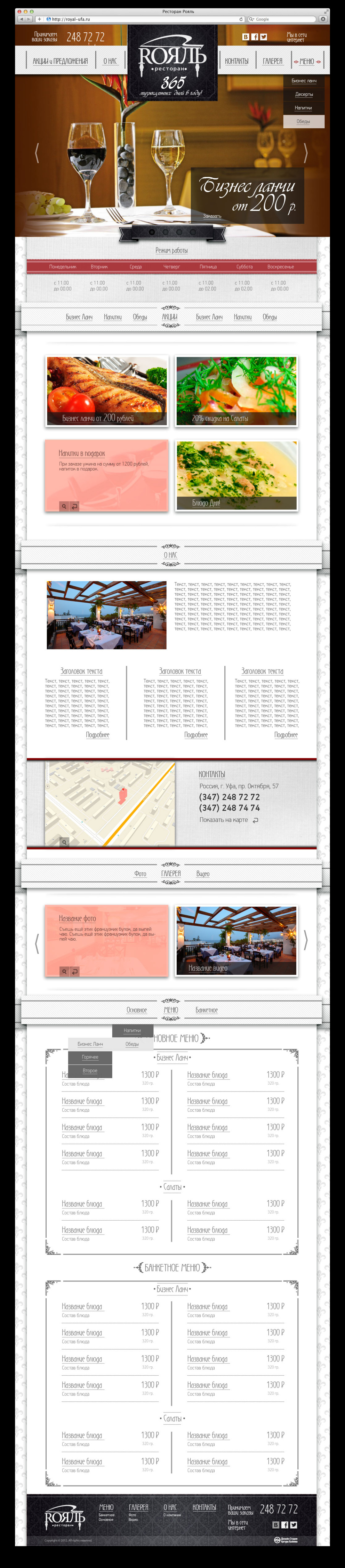 Промо сайт ресторана Рояль / Проект компании Дизайн Студия Артура Хазеева