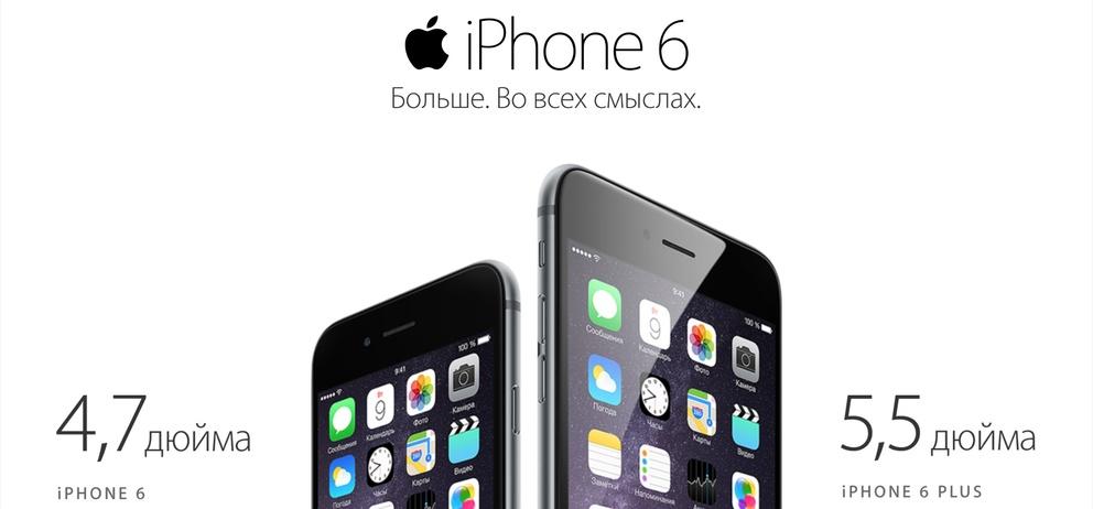 Раздел предзаказов iPhone 6 на сайте Мегафоне / Проект компании Далее