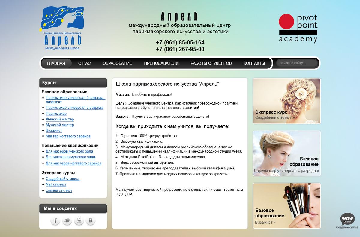 """Международная школа парикмахерского искусства """"Апрель"""" / Проект компании WoW DESIGN"""