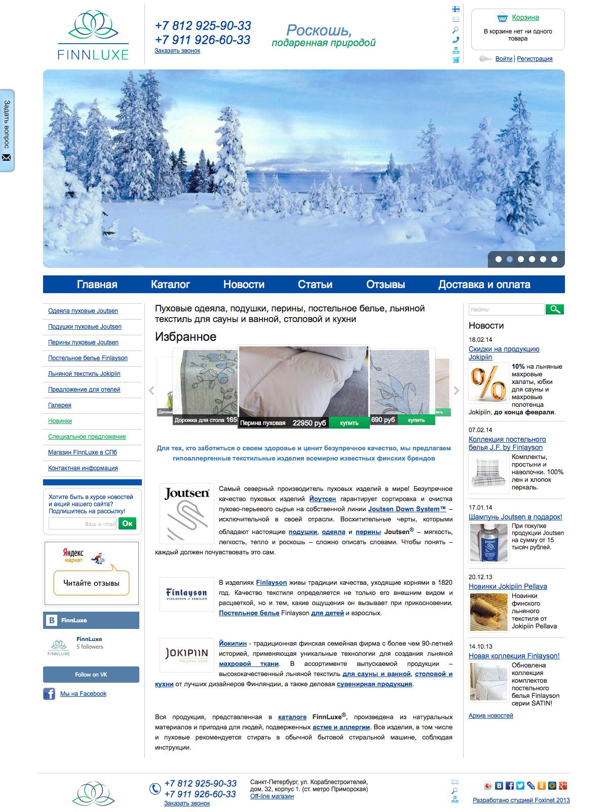 FINNLUXE / Проект компании FoxInet Studio