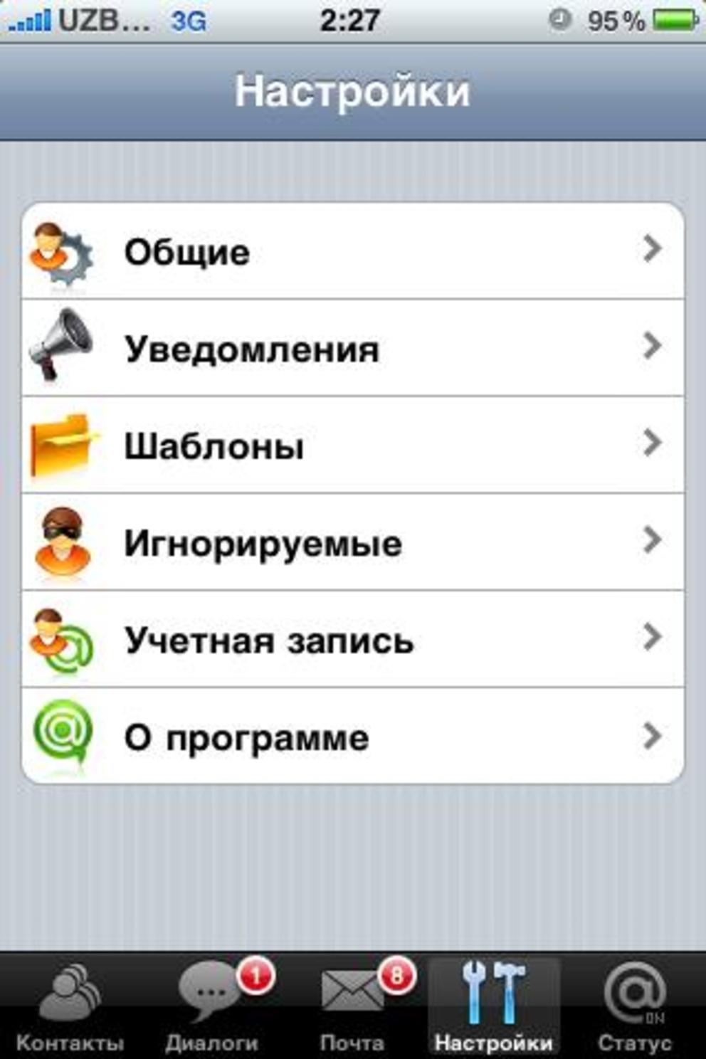 Mail.ru Агент для iPhone / Проект компании Enterra