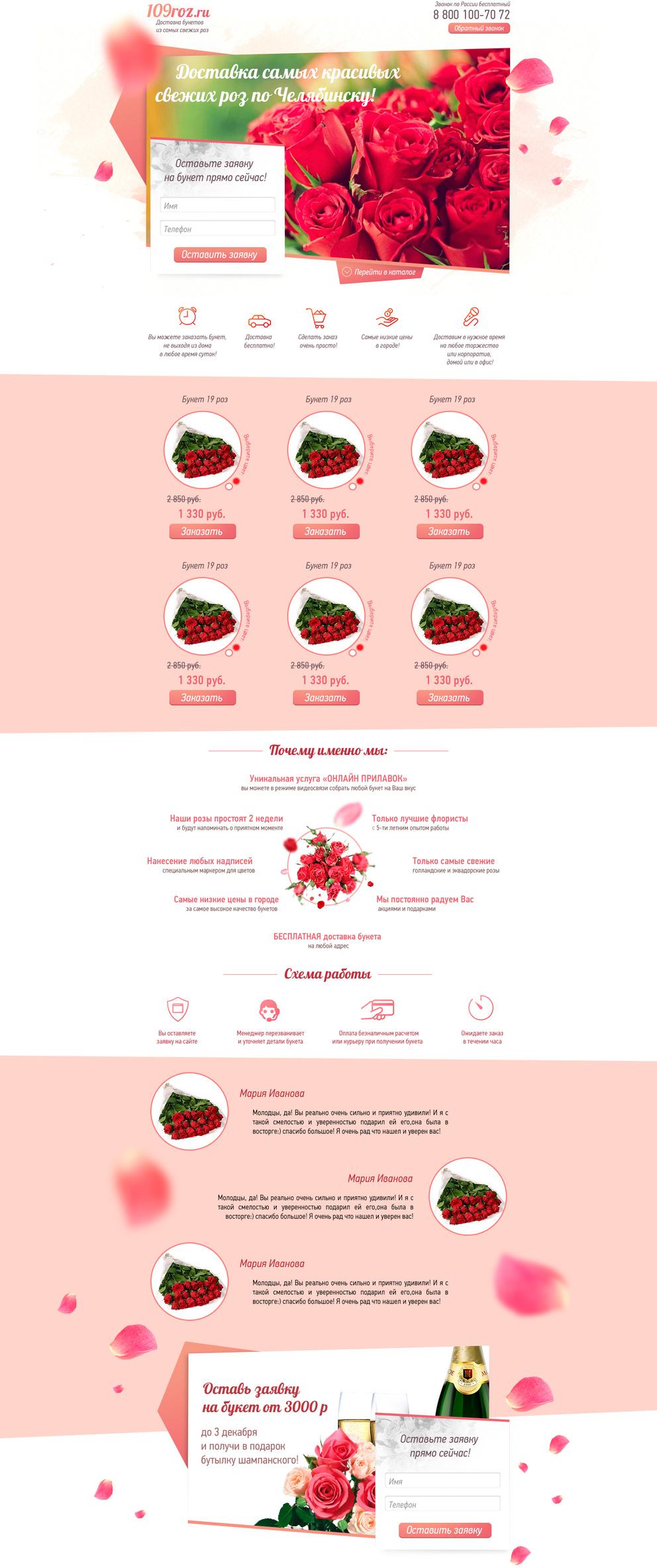 Самые красивые розы в Челябинске / Проект компании Landing Land