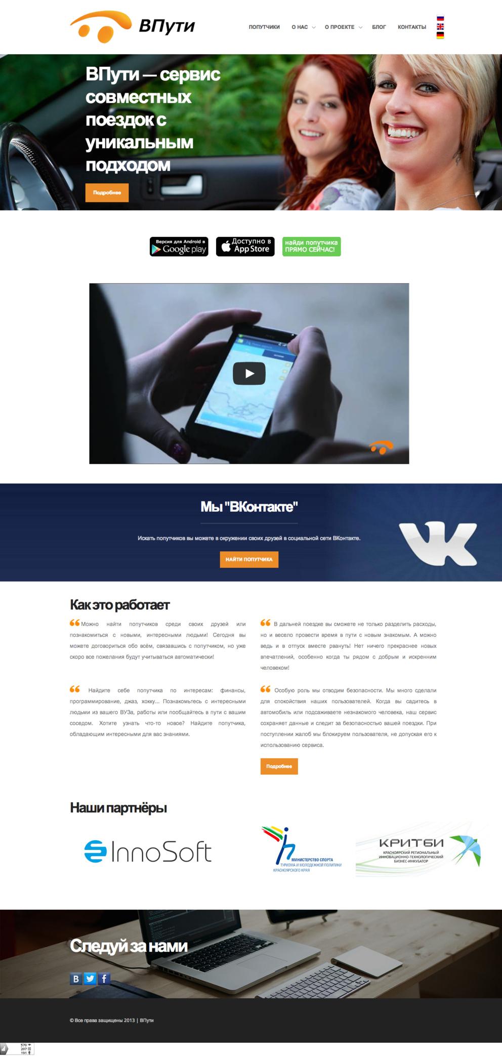 ВПути - сервис совместных поездок / Проект компании Иннософт