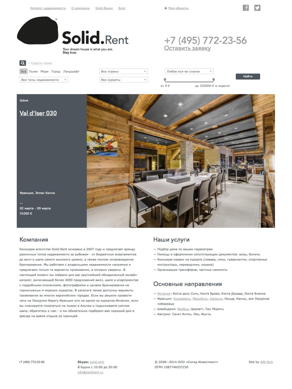 Сервис по аренде недвижимости / Проект компании WB—Tech