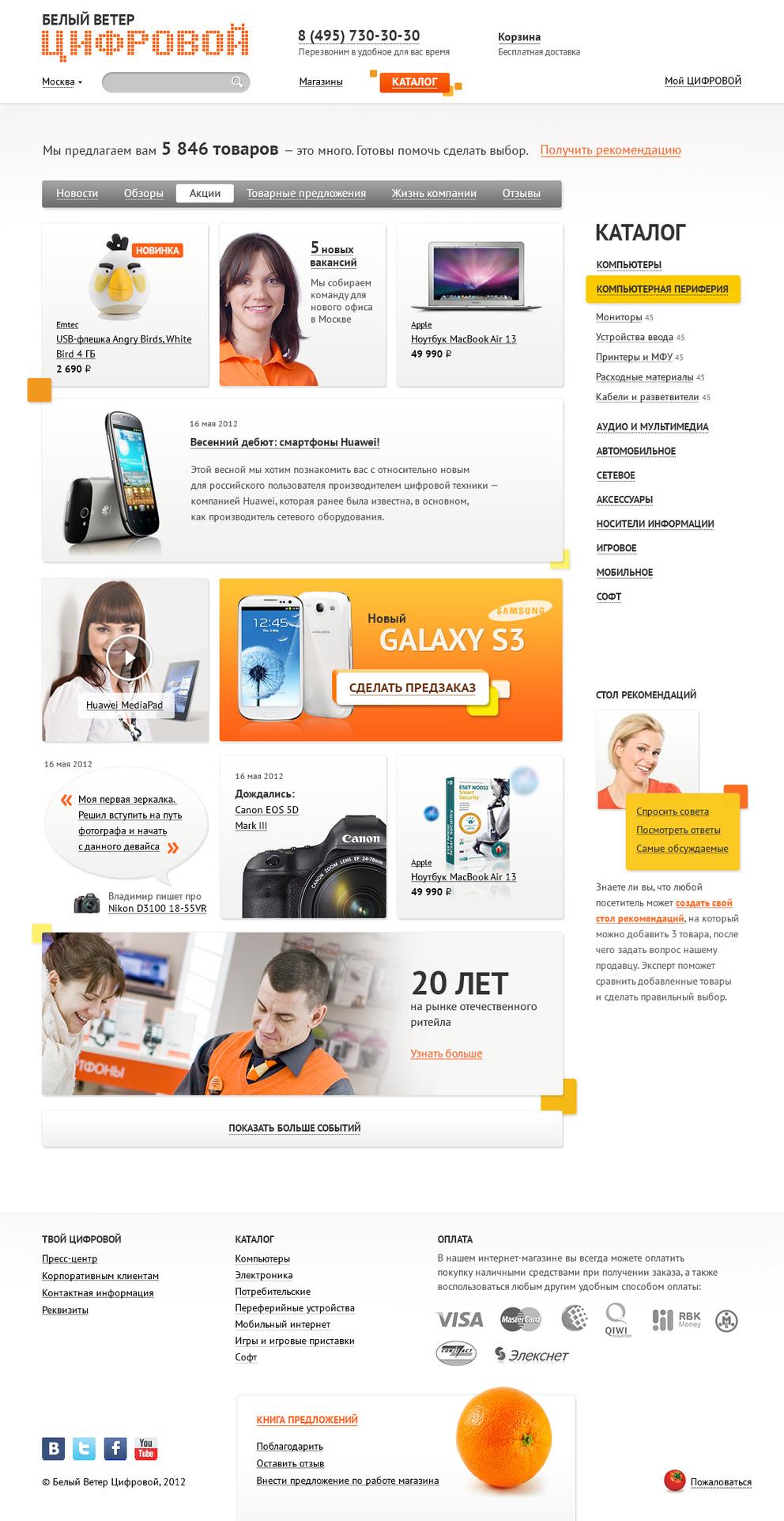 Интернет-магазин для «Белого Ветра» / Проект компании ADV/web-engineering co.