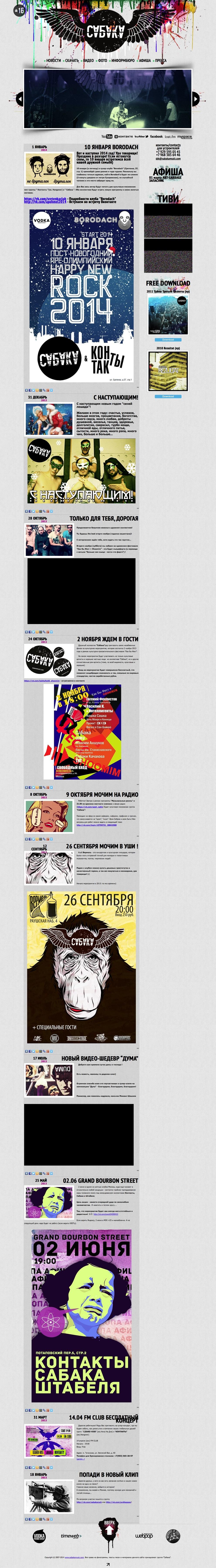 Cайт музыкальной группы / Проект компании Студия дизайна Webpop
